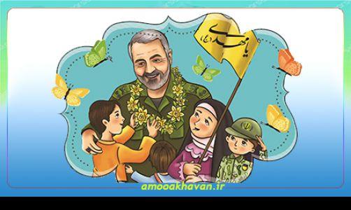 حاج قاسم قهرمان